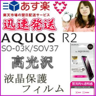 ◆◆◆AQUOSR2 SH-03K SHV42 SoftBank保护膜高光泽SHIELD G HIGH SPEC FILM[LP-AQPFLG]
