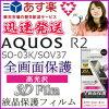 ◆◆◆AQUOSR2 SH-03K SHV42 SoftBank保护膜满屏3DFilm光泽打击吸收SHIELD G HIGH SPEC FILM[LP-AQPFLGFL]