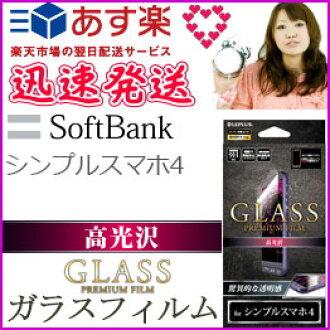 ◆◆◆신프르스마호 4 SoftBank 유리 필름 GLASS PREMIUM FILM 타카미츠늪 0.33 mm[LP-AQSPSFG]