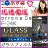 ◆◆◆arrowsBe F-04K玻璃胶卷GLASS PREMIUM FILM高光泽蓝光cut 0.33mm[LP-ARMFGB]