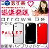◆◆◆arrowsBe F-04K耐衝撃混合情况PALLET[LP-ARMHVC]