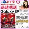 ◆◆◆Galaxy S9 SC-02K SCV38玻璃胶卷满屏保护高光泽0.20mm GLASS PREMIUM FILM[LP-GS9FGF]