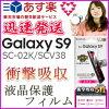 ◆◆◆Galaxy S9 SC-02K SCV38保护膜高光泽高硬度5H打击吸收SHIELD G HIGH SPEC FILM[LP-GS9FLG5HA]