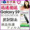 ◆◆◆Galaxy S9 SC-02K SCV38保护膜垫子SHIELD G HIGH SPEC FILM[LP-GS9FLM]
