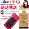 ◆◆◆Qi chiwaiyaresu充电器适配器microUSB[LP-QI02MBBK]