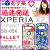 ◆◆◆XperiaXZ2Compact SO-05K耐衝撃混合情况PALLET Design[LP-XPXC2HVCD]