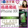 ◆◆◆iPhone XR 6.1英寸玻璃感光膜全部玻璃黑色高光泽垫子反射防止[LP-IPMFGFMBK]
