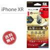 ◆◆◆iPhone XR 6.1英寸玻璃胶卷覇龍日本品質平面全部玻璃黑色高光泽打击吸收[LP-IPMFGHFSKBK]