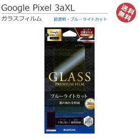 選べる配送 送料無料 GooglePixel3aXL フィルム ガラスフィルム スタンダードサイズ 超透明 ブルーライトカット スマホ スマートフォン グーグル 画面保護 液晶保護 光沢[LP-PXLFGB]