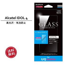 選べる配送 送料無料 UQ mobile専用Alcatel IDOL 4 ガラスフィルム GLASS PREMIUM FILM 光沢 0.33mm UQ mobile Alcatel IDOL 4 ガラスフィルム 液晶保護 画面保護 保護シール 液晶フィルム[LP-UTCLID4FG]