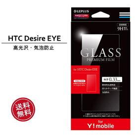 選べる配送 送料無料 Y!mobile専用HTC Desire EYE ガラスフィルム GLASS PREMIUM FILM 光沢 0.33mm Y!mobile HTC Desire EYE ガラスフィルム 液晶保護 画面保護 保護シール 液晶フィルム[LP-YHTDEFG]