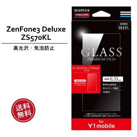 ◆あす楽◆送料無料◆【Y!mobile専用】ZenFone3 Deluxe ZS570KL ガラスフィルム GLASS PREMIUM FILM 光沢 0.33mm 【Y!mobile】【ZenFone 3 Deluxe】【ZS570KL】【ガラスフィルム】【液晶保護】【画面保護】【保護シール】【液晶フィルム】【02P03Dec16】[LP-YZEN3D57FG]