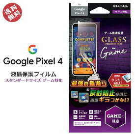 選べる配送 送料無料 Google Pixel4 ガラスフィルム 液晶保護 フィルム 反射防止 スタンダードサイズ ゲーム特化 グーグルピクセル4 スマホ 保護フィルム 画面保護 指紋防止[LP-19WP1FGG]