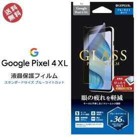 選べる配送 送料無料 Google Pixel4XL ガラスフィルム スタンダードサイズ ブルーライトカット グーグルピクセル4xl スマホ 保護フィルム 画面保護[LP-19WP2FGB]