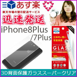 ◆あす楽◆送料無料◆iPhone8Plus iPhone7Plus 3D背面保護ガラス スーパークリア【アイフォン8プラス】【アイフォン7プラス】【背面保護】【カバー】【クリアカバー】【02P03Dec16】[PG-17LGL31]