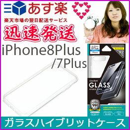 ◆あす楽◆送料無料◆iPhone8Plus iPhone7Plus ガラスハイブリットケース【アイフォン8プラス】【アイフォン7プラス】【ケース】【カバー】【クリアケース】【高透明】【高硬度】【02P03Dec16】[PG-17LGT01]