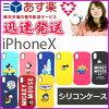 ◆◆◆iPhoneX硅情况[PG-DCS37]