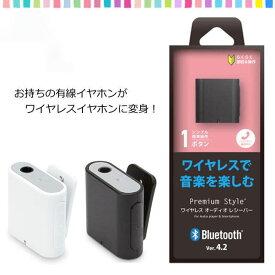 宅配便 Bluetooth 4.2 搭載 ワイヤレス オーディオレシーバー 1ボタンタイプ ブルートゥース レシーバー ワイヤレス 無線 ハンズフリー[PG-BTR0]