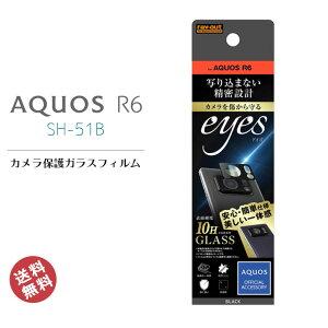 選べる配送 送料無料 AQUOS R6 SH-51B 便利 大切な カメラ レンズ 保護 ガラス フィルム 10H eyes クリア アクオスアール6 カメラレンズ保護 カメラカバー ライカのカメラをカバー[RT-AQR6FG-CAB]