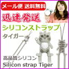 ◆ ◆ ◆ 表带老虎表带硅硅胶表带老虎 [FE030-1GR]