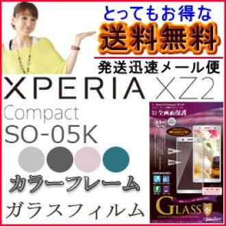 ◆◆◆XperiaXZ2Compact SO-05 K액정 유리 필름전화면 보호 광택[MH-XPXZ2CTF]