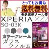 ◆◆◆XperiaXZ2 SO-03 K액정 유리 필름전화면 보호 광택[MH-XPXZ2F]