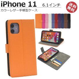 あす楽送料無料 iPhone11 ケース カバー カラーレザー手帳型ケース iPhone116.1インチ カバー オレンジ ブルー ブラック ビビッドピンク ブラウン ホワイト ピンク ライトブルー パープル レッド アイフォン11 手帳型 スマホ[SP-IP11L]
