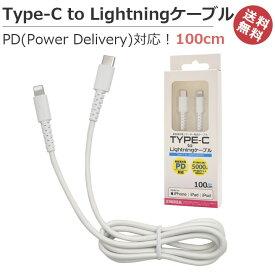 あす楽送料無料 Type-C to Lightningケーブル 100cm Apple MFi認証取得 タイプc typec PD対応 Power Delivery usbケーブル 1メートル データ転送 充電 ライトニングケーブル[SP-TCL100]
