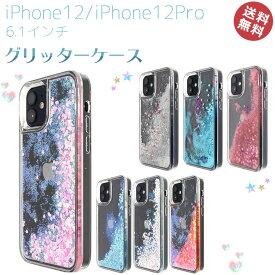 選べる配送 送料無料 iPhone12 iPhone12Pro 6.1インチ ケース カバー グリッターケース ラメ アイフォン12 流れる 12プロ スマホケース 星空 かわいい ハート キラキラ 人気 おしゃれ デザイン 動く ラインストーン[SP-IP12PG]