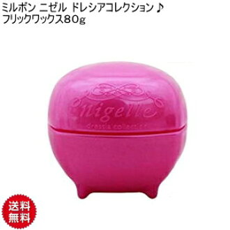 Milbon Nigelle Doressia ★ milbon product Dresser collection ♪ flicks wax 80 g