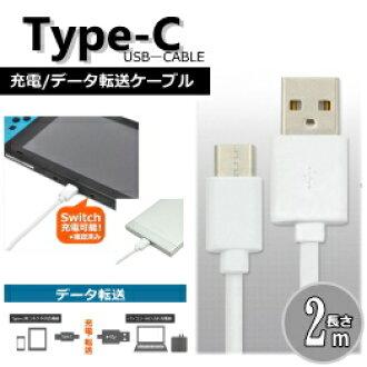 ◆◆◆USB Type-C电缆2m白[SP-TCCA2WH]