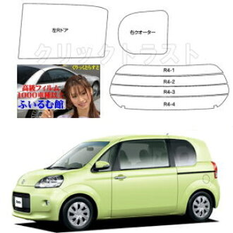 Toyota Porte (NSP140) (NCP141) (NCP145) categorized already cut film (fire-sale type each colour)