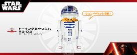 スター・ウォーズ 【ホーム&キッチン】 トーキング おやつ入れ R2-D2 ホットトイズ アンダーグラウンド・トイズ スターウォーズ フォースの覚醒 ローグワン キッチングッズ <JAN:4589974708496>