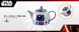 スターウォーズ グッズ スター ウォーズ 好き ホーム&キッチン ティーポット R2-D2 ホットトイズ アンダーグラウンド トイズ スターウォーズ グッズ フォースの覚醒 ローグワン star wars プレゼント 話題の商品 SSL-SW