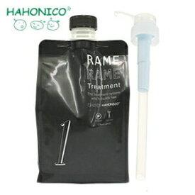 【ハホニコ・HAHONICO】ハホニコ ザラメラメ No.1 Black Label 1000g 髪にうるおいとしなやかさを与えるプロフェッショナルトリートメント サロン専売品 シャンプー リンス トリートメント の一種