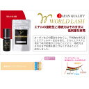 まつエク WORLD LASH 日本製 プレミアムグルー 5ml ブラック 接着剤 高密着 低刺激 速乾 プロ用 業務用