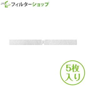 48×600異形(5枚入)ユニックス(UNIX) UKD-B対応品 換気口フィルター 給気口フィルター 24時間換気フィルター