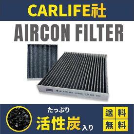 送料無料 日産 NS100クリッパーリオ H25.12~ DR64W,DR17W 特殊3層構造 PM2.5対応 活性炭入り エアコンフィルター