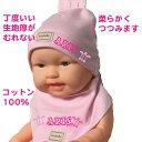 暖かぬくぬくの赤ちゃんニット キャップ 帽子 スタイビブ よだれかけ セット スナップボタン 名入れ 名前入れ プリン…