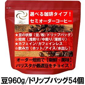 セミオーダーコーヒー大容量セット カフェインレスコーヒー デカフェ ノンカフェイン スペシャルティコーヒー コーヒーギフト ドリップバッグ コーヒー豆 送料無料 オーダーメイド スペシャリティコーヒー 珈琲豆 coffee