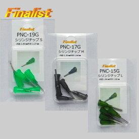 シリンジチップ 接着剤用 プラスチックニードル クリックポストで発送 社交ダンス