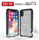 iphoneX/XS WATERPROOF TOUGH CASE
