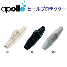 アポロ apollo バイオフィン 交換用ヒールプロテクター Bioフィン用 1個(片方) 日本製 メーカー在庫確認します