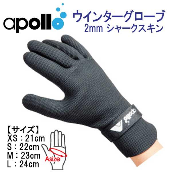 アポロ apollo ウィンターグローブ 2mmシャークスキン フィット性抜群 冬用グローブ ダイビング 手袋 防寒 メーカー在庫確認します