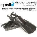 アポロ apollo bio-fin バイオフィン レインジャー RS ラバーストラップ仕様 タクティカルブーツのまま装着するフィ…