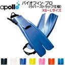 アポロ apollo bio-fin PRO バイオフィンプロ 先割れフィン ラバーストラップ仕様 XS S M L ダイビング 軽器材 シュノーケリング …