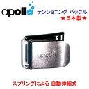 アポロ apollo テンショニングバックル 自動伸縮 ステンバックル 【ウエイトベルト用】 ダイビング アクセサリー …