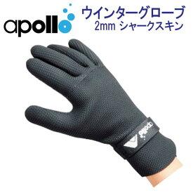 アポロ apollo GLACIER GLOVE ウィンターグローブ 2mmシャークスキン XS S サイズダイビンググローブ フィット性抜群 冬用グローブ ダイビング 手袋 防寒