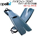 アポロ apollo bio-fin PRO バイオフィンプロ XT エクストラトルク ラバーストラップ仕様 瞬発力重視の高硬度モ…