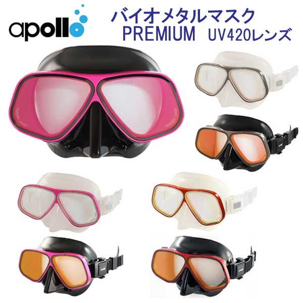 アポロ apollo bio metal mask PREMIUM バイオメタルマスク プレミアム 軽さと強度を備えたアルミ合金フレーム UV420レンズを標準装着 ダイビング マスク ★日本製★【送料無料】 メーカー在庫/納期確認します